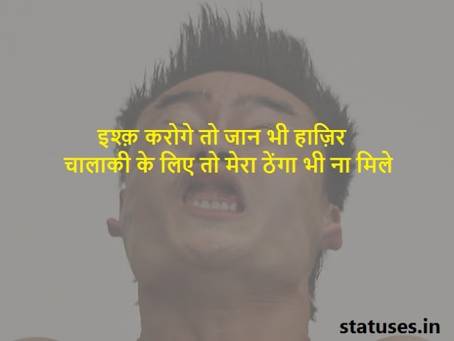 Latest Whatsapp Status In Hindi Funny Attitude