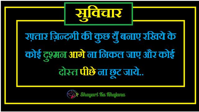 image-आजका सुविचार - Raftar Esi Rakhe Ki Koi Dost { दोस्त} Pichhe Chhut Na Jaye