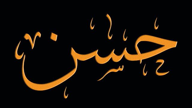 معنى اسم حسن في المنام