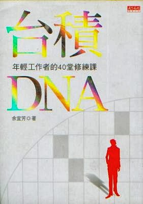 Fi's Taste Book: 【悅讀日記】臺積DNA-年輕工作者的40堂修練課