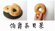 Earl Grey Tea Bagel 伯爵茶貝果