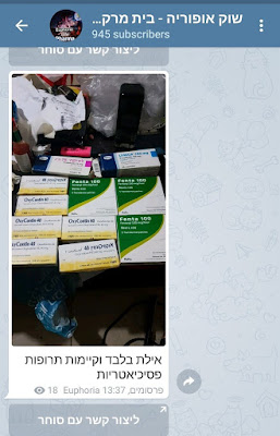 תרופות פסיכיאטריות, כדורי שינה ומשככי כאבים ללא מרשם(צילום מסך)