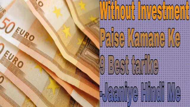 Without-Investment-Paise-Kamane-Ke-9-Best-tarike-Jaaniye-Hindi-Me