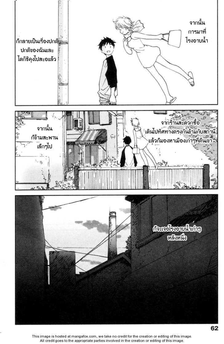 Itoshi no Kana - หน้า 6