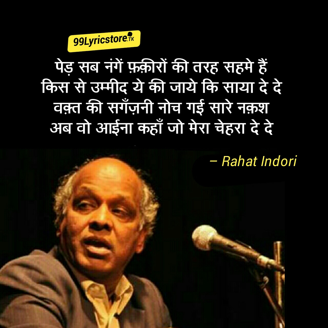 Sehar Me Dhoondh Raha Hoon Ki Sahara De De' written and performed by Rahat Indori. This poetry is best Ghazal and Shayari of Rahat Indori.