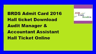 BRDS Admit Card 2016 Hall ticket Download Audit Manager & Accountant Assistant Hall Ticket Online