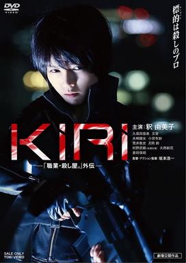 [MOVIES] KIRI―「職業・殺し屋。」外伝― / Kiri: Shokugyo Koroshiya (2015)
