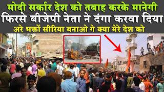 क्या बिहार दंगा बीजेपी आरएसएस की सोची समझी साजिश है ?