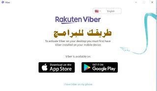 Viber - تنزيل برنامج فايبر 2020