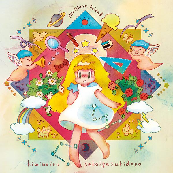 [Album] Her Ghost Friend – 君のいる世界が好きだよ (2016.07.27/MP3/RAR)