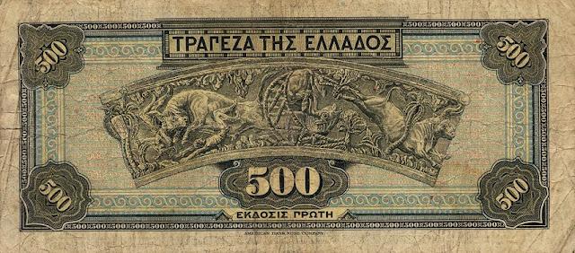 https://4.bp.blogspot.com/-x9UWn_RTWDg/UJjq4EKkfCI/AAAAAAAAJ9g/ivfGRZNT9m4/s640/GreeceP102-500Drachmai-%28d%29-1932_b.jpg