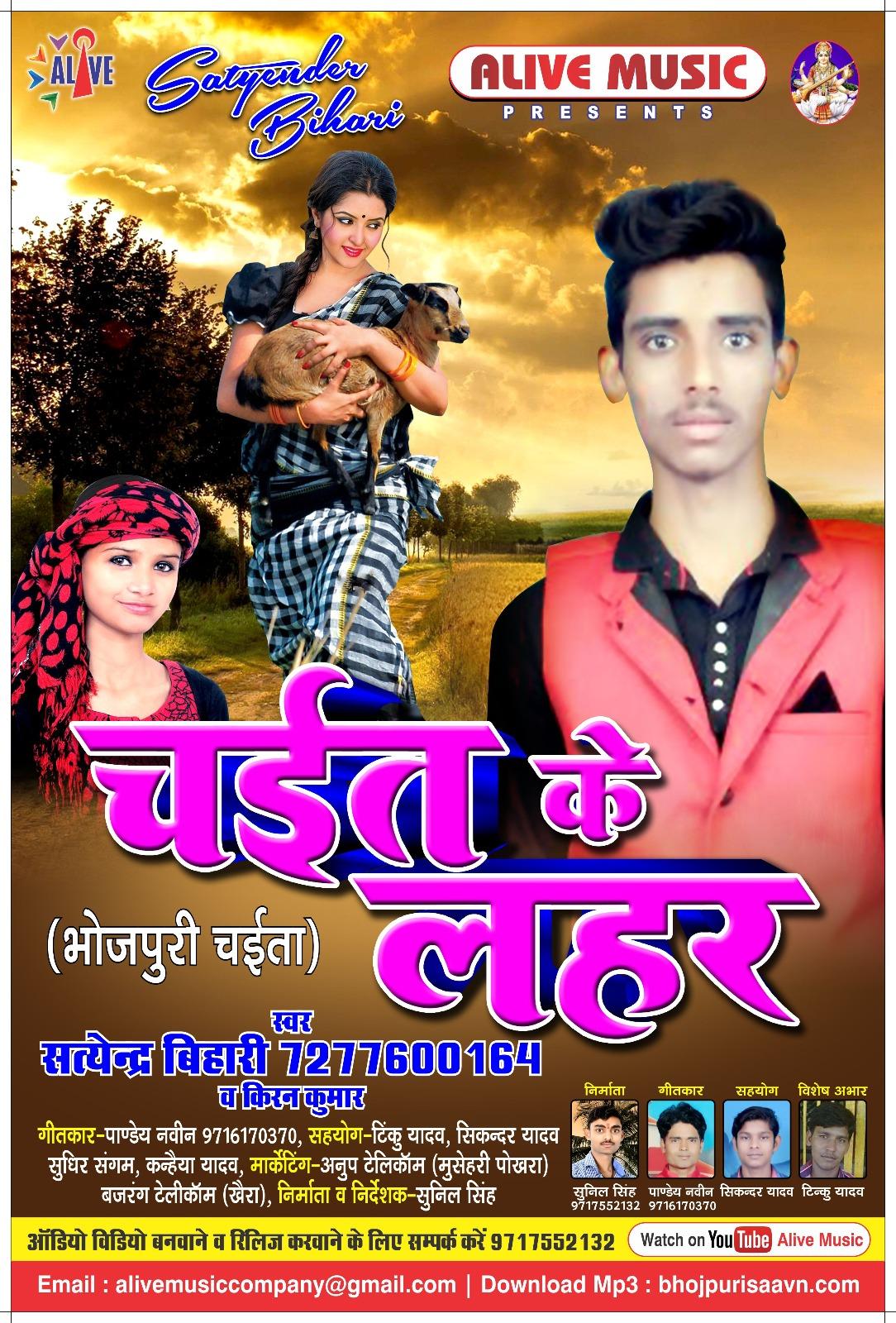 Chet kelahr bhojpuri video songs