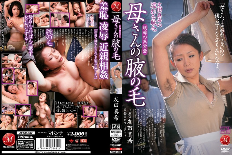 Japanese video 299 wife celebrity