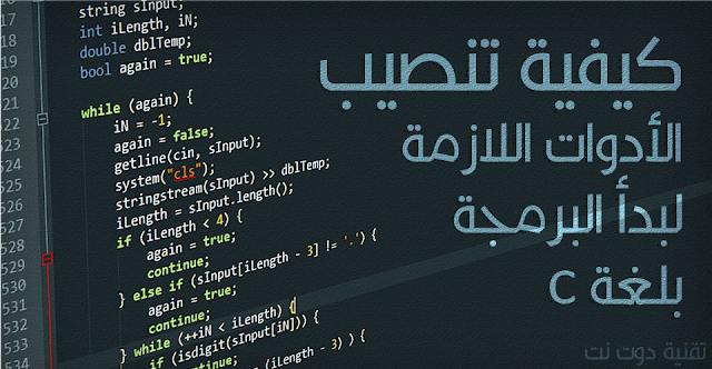كيفية تحميل وتنصيب الأدوات اللازمة لبدء البرمجة بلغة C