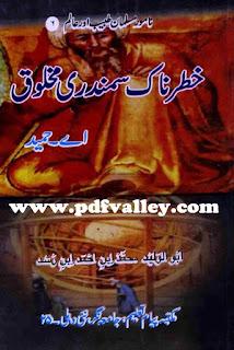 Khatarnaak Sumandari Makhloq by A Hameed