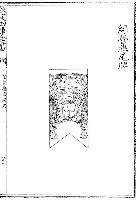 Qing Chinese swallowtail shield