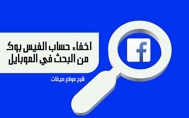اخفاء اسم حساب فيس بوك