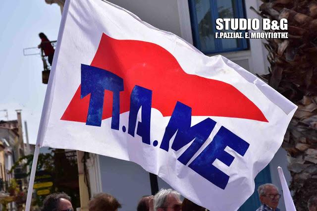 Ανακοίνωση του Συνδικάτου Γάλακτος Τροφίμων και Ποτών Αργολίδας για την απεργία στις 17 Μαΐου