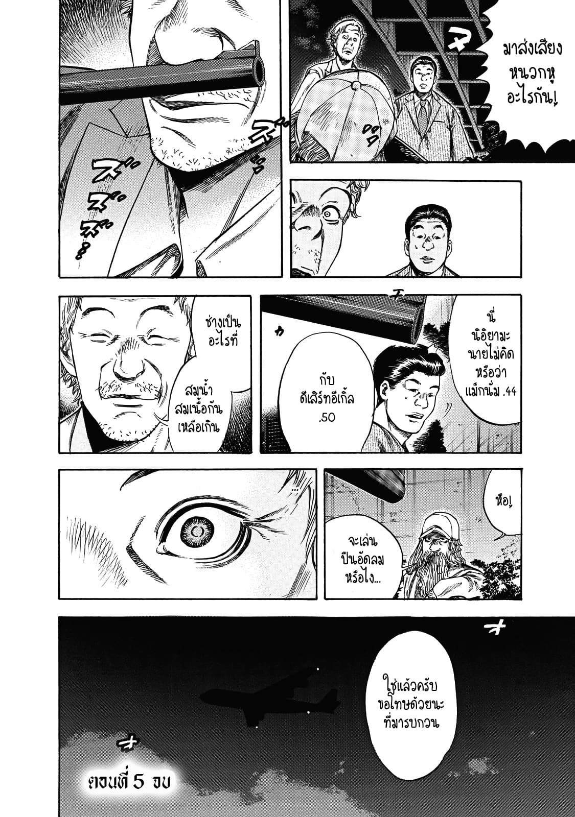 อ่านการ์ตูน Suzuki-san wa Tada Shizuka ni Kurashitai ตอนที่ 5 หน้าที่ 26
