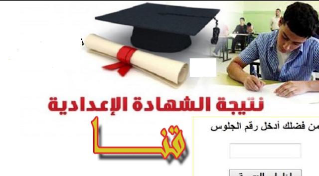 محافظة قنا:نتيجة الشهادة الاعدادية 2019 الترم الأول 2019 برقم الجلوس