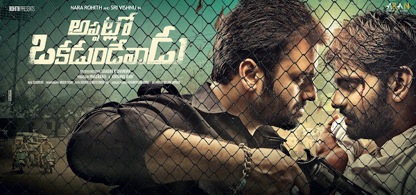 rohith appatlo okadundevadu post production