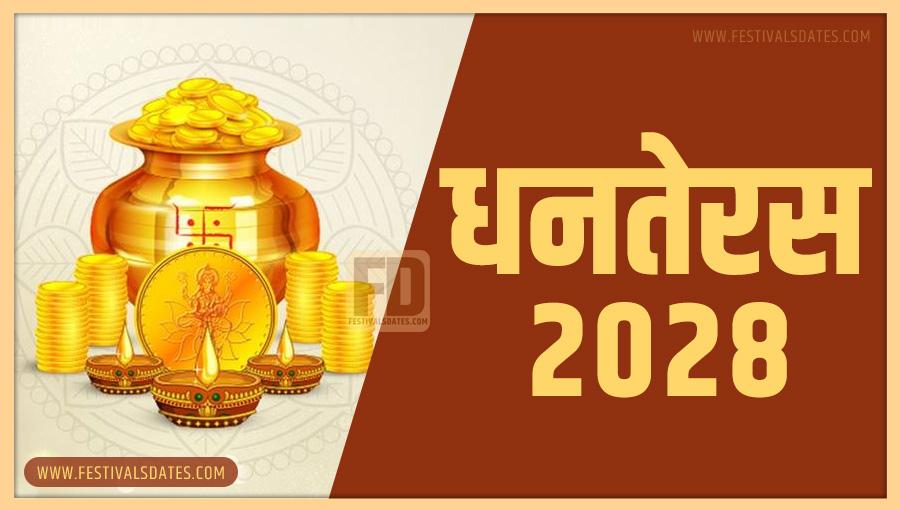 2028 धनतेरस तारीख व समय भारतीय समय अनुसार
