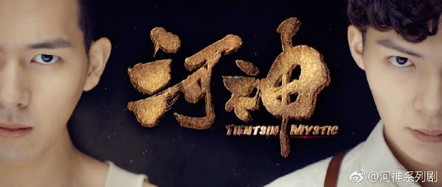 Tientsin Mystic