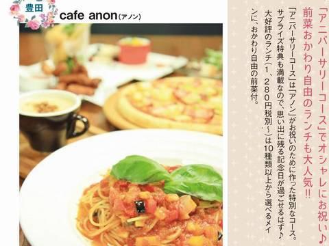 雑誌情報 cafe anon(カフェ・アノン)