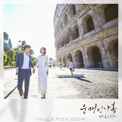 TIMEBRIDGE – 운명인가봄 – Single