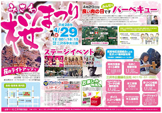 Misawa Cherry Blossom Festival 2016 flyer 平成28年 第4回みさわ桜まつり 三沢市 チラシ Sakura Matsuri