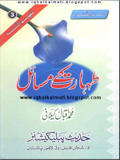 Issue of Purification Book in Urdu