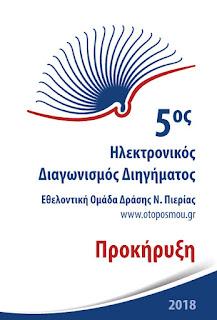 Προκήρυξη του 5ου Ηλεκτρονικού Διαγωνισμού Διηγήματος της ΕΟΔνΠ