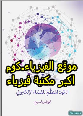 تحميل كتاب الكود المنظم للفضاء الالكتروني pdf برابط مباشر