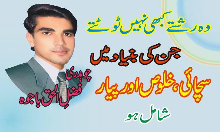 Chaudhary fazal e haq bajwa chak no 157 rb gojra ch fazal e haq bajwa quotes 2018 thecheapjerseys Images