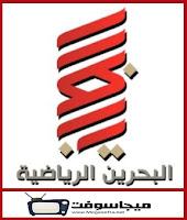 شاهد قناة البحرين الرياضية 1 و 2 بث مباشر hd اون لاين بدون تقطيع