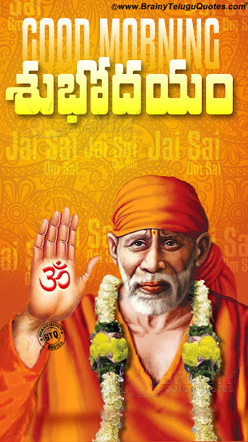 telugu subhodayam, saibaba prayers, subhodayam hd wallpapers gretings, lord saibaba images