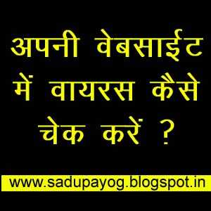 How to Scan and Check Virus in Any Website in Hindi