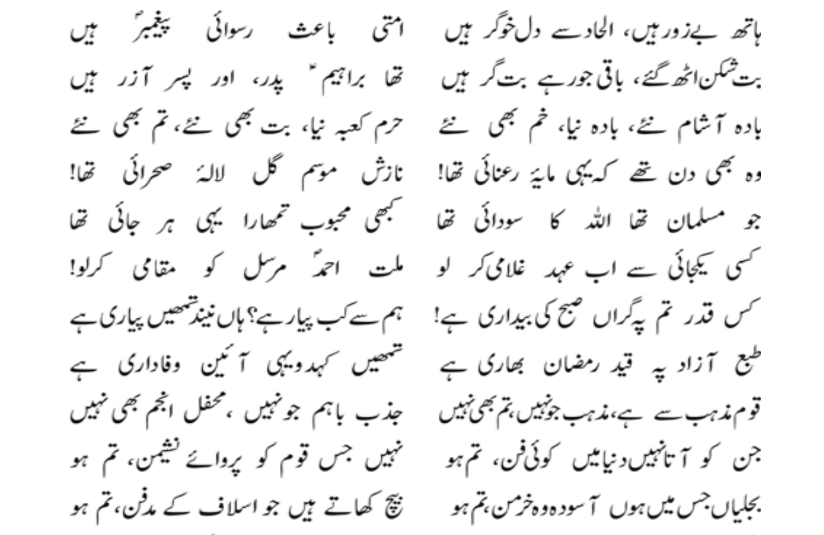 essay on my favourite personality allama iqbal