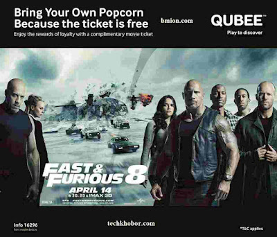 Qubee-Free-Movie-Tickets-STAR-Cineplex-Selected-Customers