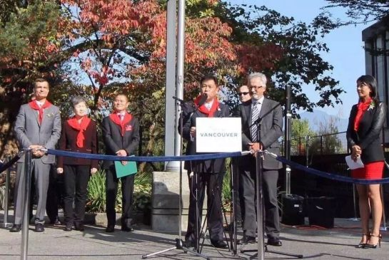 Chinese Communist flag raised in Vancouver