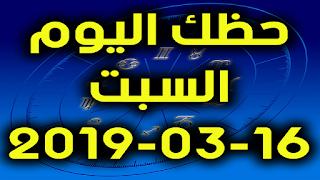 حظك اليوم السبت 16-03-2019 - Daily Horoscope