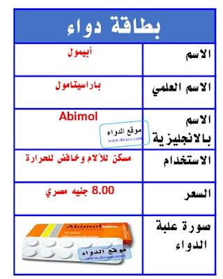 أبيمول أقراص Abimol مسكن للألم وخافض للحرارة