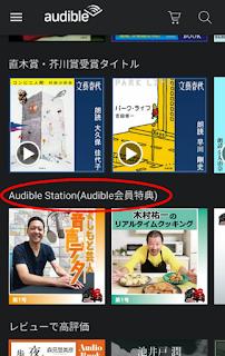 Audible Station(オーディブルステーション)の聞き方その2_タイトルの選択