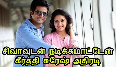 I won't act with Sivakarthikeyan _ Keerthi Suresh