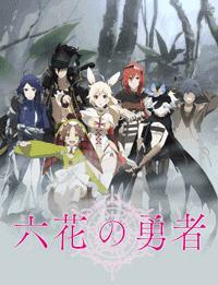 جميع حلقات الأنمي Rokka no Yuusha مترجم