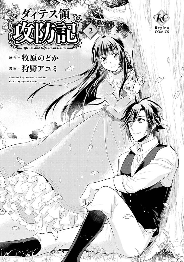 อ่านการ์ตูน Daites Ryou Koubouki ตอนที่ 7 หน้าที่ 2