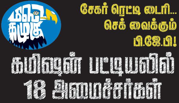 மிஸ்டர் கழுகு: சேகர் ரெட்டி டைரி... செக் வைக்கும் பி.ஜே.பி! - கமிஷன் பட்டியலில் 18 அமைச்சர்கள்