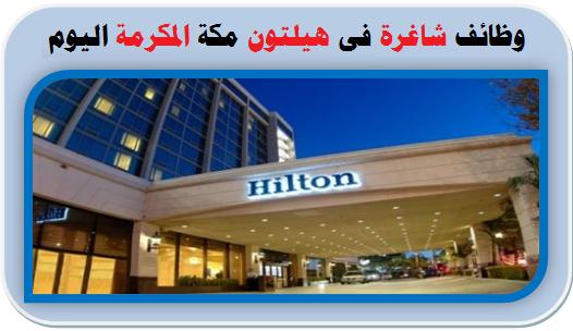 وظائف شركة هيلتون للفنادق 19/01/2019 , وظائف مكة المكرمة اليوم 19/01/2019, وظائف مكة 2019 ,   Hilton Hotels  Resorts & Hospitality jobs , وظائف اليوم 19/01/2019 , وظائف محاسبين 19/01/2019 , وظائف جدة اليوم 19/01/2019 , وظائف الرياض اليوم 19/01/2019 , وظائف الدمام اليوم 19/01/2019 , وظائف محاسبين 2019 , وظائف محاسبين بالسعودية 2019 , وظائف محاسبين للمقيمين 2019 , وظائف محاسبين للسعودين 2019 , وظائف السعودية 2019 , وظائف الصحف السعودية 2019 , وظائف جدة 1440 , وظائف اليوم السعودية 2019 , وظائف مكة 2019وظائف اليوم الرياض 2019, وظائف اليوم جدة 2019 , وظائف اليوم الدمام 2019 , وظائف ينبع 2019, وظائف محاسبين 2019 , وظائف مهندسين 2019 , وظائف سائقين 2019 , وظائف كاشير 2019 , وظائف مندوب مبيعات 2019 , وظائف السعودية 2019, وظائف سائقين السعودية 2019 , وظائف اليوم السعودية 2019 , وظائف اليوم , وظايف جدة 1440 , وظائف الرياض 1440 , وظائف نسائية جدة , وظائف جدة 1440, وظايف اليوم , وظائف الجرائد 1440, وظائف في الصحف السعودية , وظائف الصحف السعودية 2019 ,وظائف جريدة الرياض 2019 , وظائف جريدة الجزيرة 2019 , وظائف جريدة عكاظ 2019 , وظائف جريدة المدينة 2019, وظائف جريدة الاسبوعية2019, وظائف جريدة الوسيلة 2019 وظائف مندوب مبيعات 2019, تسويق 2019, وظائف مبيعات جدة 2019, وظائف مبيعات الرياض 2019 , وظائف مندوب مبيعات 1440 , وظايف تسويق 2019 , وظائف الدمام 2019 , وظائف جدة 2019 , وظايف جدة 2019 , وظائف اليوم 2019