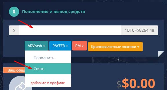 Регистрация в B-inCoin 5