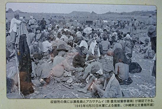 伊良波収容所跡の写真
